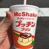 マクドナルドのプッチンプリンシェイクを飲んでみた!パッケージもプリン!いつまで!?