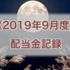《2019年9月度》配当金記録