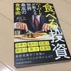 食の本2冊買いました