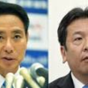 民進党代表選告示!枝野幸男vs前原誠司 議員票では前原氏優勢か!?