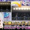 「お願い!シンデレラ」MVに3Dリッチモードの特殊演出が実装!