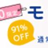 ラクやせ ラ・パルレ骨盤モデル美脚メソコースも500円!