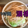 ラーメン【泪橋】室町店 in平塚