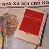 道路名から学ぶベトナムの歴史は地図を片手に
