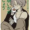 中村倫也company〜「いよいよ本日・珈琲いかがでしょう〜記事です」