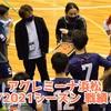 【まとめ記事】アグレミーナ浜松2020/2021シーズン戦績&観戦記まとめ