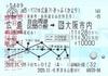 JR西×サブスク☆広島フリーきっぷ