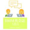 DMM英会話 3週目 レビュー ひとまず一区切り、そして続く