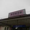 九州から帰京 2012/12/24