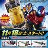 仮面ライダービルド「ロックフルボトルゲットキャンペーン!」情報をゲット!