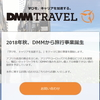 DMM、旅行事業に参入、2018年秋に「DMMトラベル」立ち上げへ