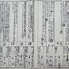 森井家の石川県時代について整理してみたりしきれなかったり