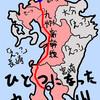 宮崎に新幹線を通すためには…