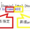 【SQL Server】昇順、降順のソートができるORDER BYについて解説します