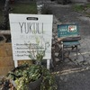 緑あふれる一軒家カフェ「Cafe Yukuri(カフェユクリ)」