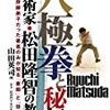 山田英司氏(ザンス山田、フルコン山田)が「弟子の目から見た松田隆智(「拳児」原作者)」の本を出版していた