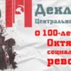「10月社会主義大革命の100年についての ギリシャ共産党(KKE)中央委員会の声明」