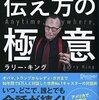 """読書感想「""""トークの帝王""""ラリー・キングの伝え方の極意」"""