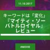 キーワードは「変化」マーベル映画『マイティ・ソー バトルロイヤル』
