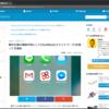【ChatWork】ブログ「delaymania」がチャットワークを使う理由についての記事を掲載(メディア掲載情報)