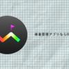 本日のおススメアプリ【RecStyle】