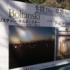 クリスチャン・ボルタンスキー アニミタス-さざめく亡霊たち(東京都庭園美術館)