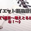 ダイエット経過報告⑧《7週目〜増えとるがな!!〜》