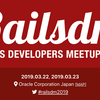 3/23(土)にRails Developers Meetup 2019で発表します