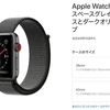 AppleWatchSeries3「22日受け取りならず…」物理的に不可能な地方の現実!