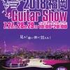 【2018福岡ギターショー】九州地区のギターの祭典! 2018福岡ギターショー開催! 7/27(金)~7/29(日)