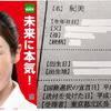 「蓮舫氏が国籍法で定めた『国籍の選択宣言』をしていない疑惑がある」 小野田紀美参院議員は2015年10月1日