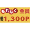 【超緊急速報】モッピー でもれなく全員最大1,300円分がもらえるビッグなプレゼントキャンペーンがスタート♪