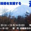 日本の伝統工芸技術を支援する「蒼穹展」開催のお知らせ ‼