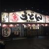 新潟でうどん食べるならここしかない!『角中うどん』が超オススメ!