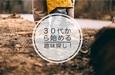 【30代から始める】一生楽しめるオススメ趣味26選