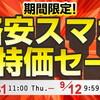gooSimsellerが「格安スマホ 大特価セール」を8月31日より開催