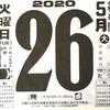 5月26日(火)2020 🌒閏4月4日