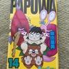 【PAPUWA】「南国少年パプワくん」の続編はどんな漫画?家にある漫画はたまに読み返そう!