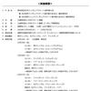 全日本フィギュア選手権2020の情報が日本スケート連盟から発表。注意事項を追記しました。