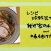 【レシピ】炊飯器で作る我が家の『チャーシュー』と『味付けたまご』