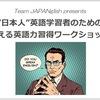 【11月】ワークショップ開催 & POINT EDGE@渋谷が超使えた!の巻