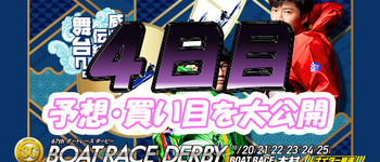 【4日目】SG第67回ボートレースダービー【当たる競艇予想】得点率・順位を大公開!