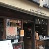 【愛媛 道後の町屋】 デートにおすすめのカフェ・ハンバーガー屋 松山市