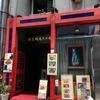 【今週のラーメン2836】 揚子江菜館 (東京・神保町) 元祖冷し中華
