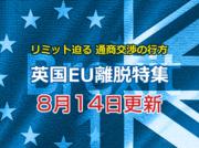 「7回目の通商協議へ突入」リミット迫る 通商交渉の行方 英国EU離脱特集