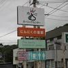 【デブ活】夢のお告げに従い、青森県田子町に行きました
