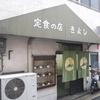 みなと元町(栄町通)の「定食の店 きよし」
