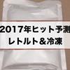 【ヒルナンデス】レトルト・冷凍食品・缶詰!今年のヒット商品を予測(1/17)