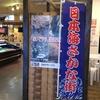 敦賀魚市場の人気店や営業時間こちら!日本海さかな街編