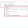 PowerShell:Windows 10 電源オプション設定編